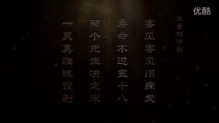 道教大型纪录片《全真之路》——第二集 重阳奠基