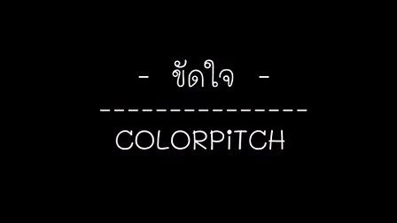 泰国歌曲-得罪 ขัดใจ_-_COLORPiTCH_标清