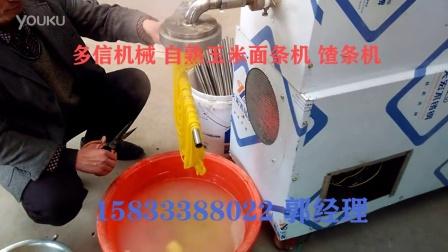 云南镇雄县口感爽滑养生玉米面条机 米线机 米粉机 冷面机器 凉面机 大型压面机 厂家直销价格