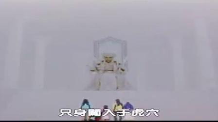 031魔龙转载魔法战队剧场版-冥府一族的新娘