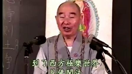 佛说阿弥陀经要解13(净空法师主讲)