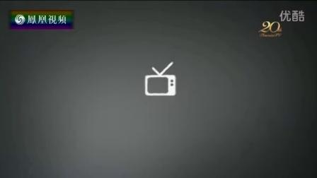 凤凰卫视20周年:初心永驻 凤凰常新1