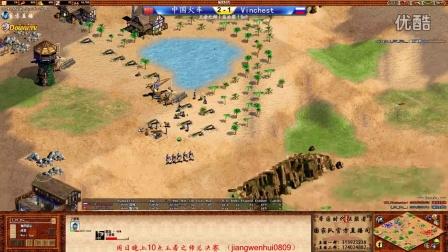 帝国时代2:王者之师总决赛 (世界第一之争)中国第一 vs 俄罗斯第一(第四局)