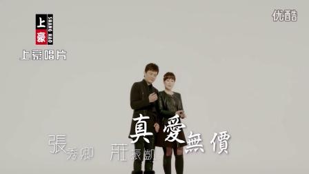 【MV大首播】張秀卿vs莊振凱-真愛無價(官方完整版MV) HD【民視八點檔『春花望露』片尾曲】