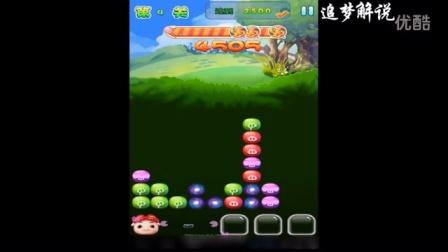 猪猪侠消消乐--追梦解说  超人强 小呆呆 迷糊老师 益智游戏 单机