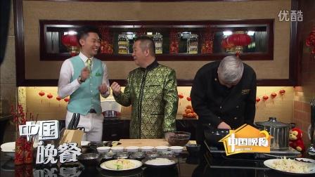 《中国晚餐》2月2日第二期小鸡顿蘑菇/榛蘑烧花菜