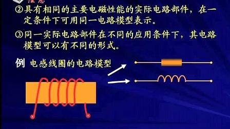 电路分析基础 第01讲_标清