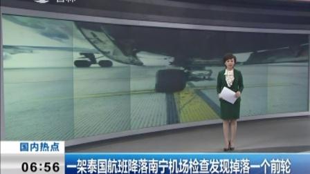 一架泰国航班降落南宁机场发现掉落一个前轮 新闻早报 160412