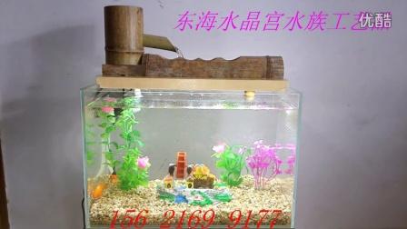 鱼缸造景 创意鱼缸 超白鱼缸 鱼缸制作 水族箱 小鱼缸
