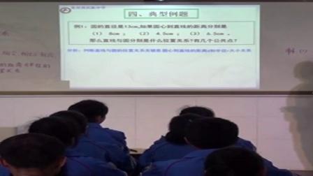 人教版九年级数学上册《直线与圆的位置关系》湖南省石慧红 2014年部级优课评选初中数学入围教学课例