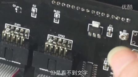 整机安装【5】液晶屏,控制板组装