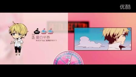 【歌ってみた】夏の半券(夏日的票根)【放課後のあいつ】(CD Ver.)