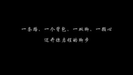 2016高远之路 长江酒泉戈壁徒步