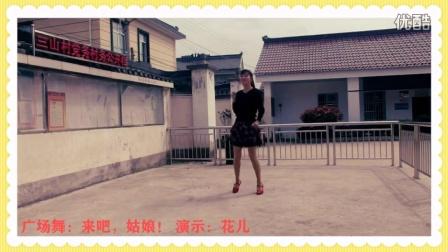 三山村花儿广场舞:来吧,姑娘!