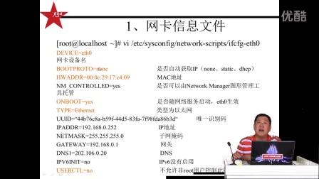 兄弟连新版Linux教程 Linux网络基础  Linux网络地址配置文件