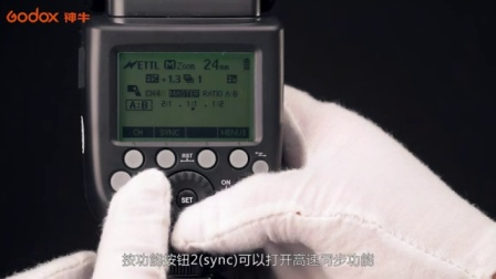 神牛V860II-C操作篇