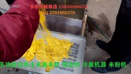 云南省 广西省好卖畅销的多功能玉米面条机  玉米馇条成型机  碴条机  米粉机  冷面机  米线机  杂粮面条机  专业制作
