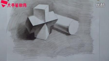 大手笔教育素描几何体教学视频——十字架圆柱