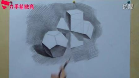 大手笔教育素描几何体教学视频——十字架多面体