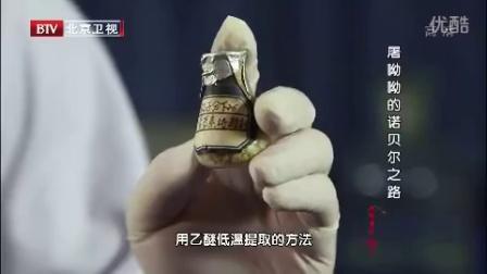 屠呦呦成功提取青蒿素 档案 央视视频