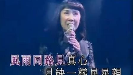 吕珊-风雨同路(KTV版)_标清
