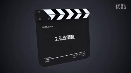 微电影教程——人物调度