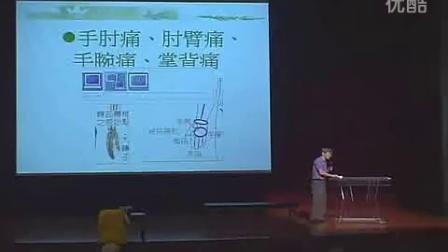 张钊汉医师原始点中正纪念堂讲演 8_标清
