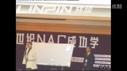 陈安之演讲跨世纪成功学理论