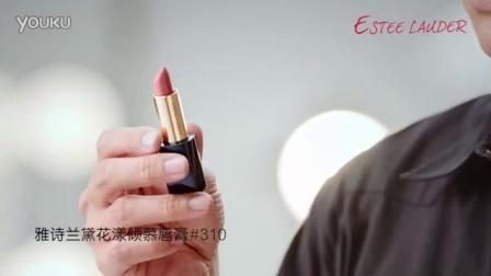 雅诗兰黛:水润底色+甜美心形 打造精致甜美心形唇