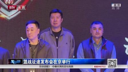 篮战征途发布会在京举行 体坛资讯 160415