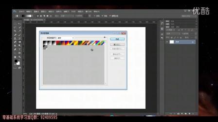 ps教程ps基础教程ps平面设计ps工具使用ps视频Photoshop教程psA16 渐变工具