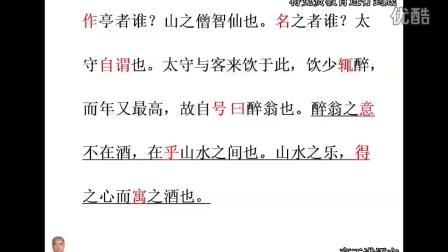 高工讲语文八年级初二语文下册第28课醉翁亭记欧阳修