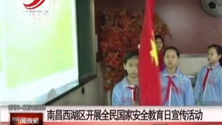 南昌区开展全民国家安全教育日宣传活动 新闻夜航 160415