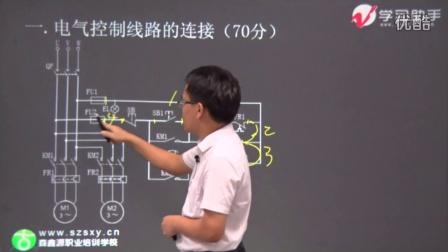 深圳电工证考试讲解(顺序启动的自动控制)