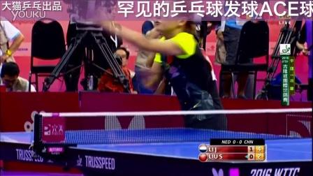 精彩球赏析之刘诗雯罕见的乒乓球发球ACE球2016团体世乒赛中荷