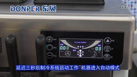 东贝KFX200冰激凌机操作视频
