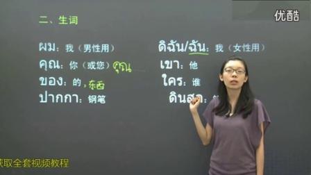 【3课】泰语自学泰语零基础泰语泰语发音泰语教学泰语视频泰语入门泰语培训