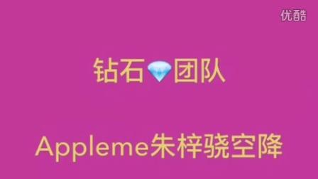 朱梓骁空降Appleme钻石团队代理的微信群!微商节发起人玛丽ziyi5666
