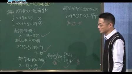 初一数学《2.3解二元一次方程组》杭州大关中学姚琪翔初中数学名师公开课电视教学实录