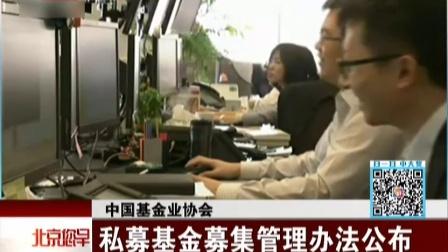 中国基金业协会:私募基金募集管理办法公布 您早 160417