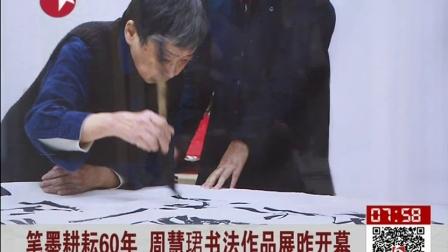 笔墨耕耘60年 周慧珺书法作品展昨开幕 看东方 160417
