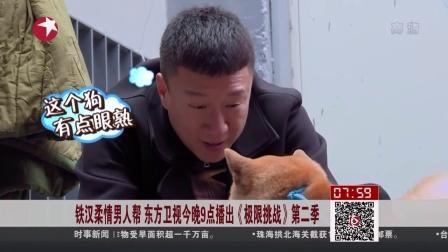 看东方20160417铁汉柔情男人帮东方卫视今晚9点播出《极限挑战》第二季 高清
