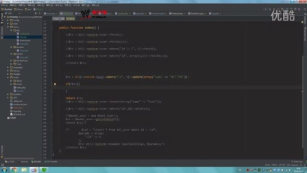 [PhalApi视频教程]1.6 Model操作讲解