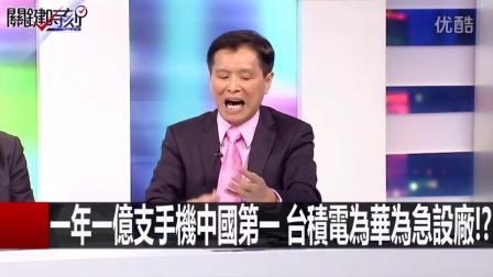 一年一亿支手机中国第一 台积电为华为急设厂!? 蔡明彰 黄世聪 20160414-2 关键时刻