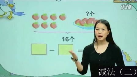 【一年级数学】加减法【9】:20以内的减法