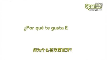 SpanishviaSkype's 学生 (中文) 在线学西班牙语Skype