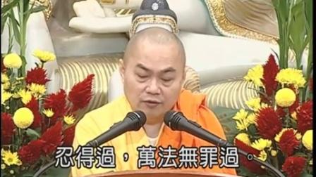 慧律法師 廣欽老和尚開示錄 01