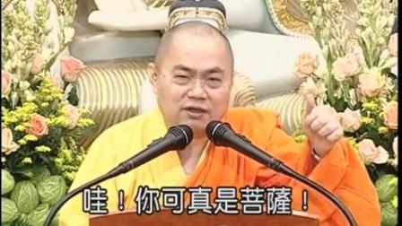 慧律法師 廣欽老和尚開示錄 07