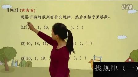 【一年级数学】:找规律1