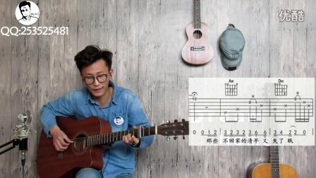 小LV吉他教程 四十三课 《再见吧喵小姐》吉他弹唱教学教程教学学习讲解 民谣吉他教程